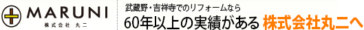 MANURI 武蔵野・吉祥寺でのリフォームなら 60年以上の実績がある株式会社丸二へ